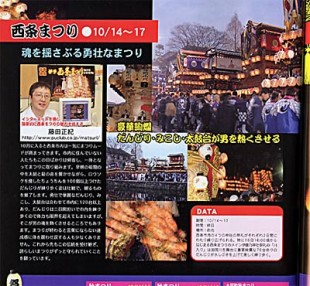 月刊フェイス記事