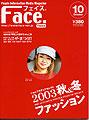 月刊フェイス